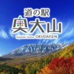 道の駅奥大山~11月は2週連続祭り!!