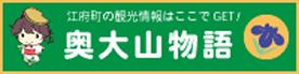 江府町観光協会 奥大山物語