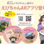 6月14日キャンペーンスタート!えびちゃんARアプリ登場!!