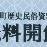 江府町の歴史に触れてみませんか?~江府町歴史民俗資料館~無料開放!