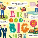鳥取県IJUターンBIG相談会が開催されます♪