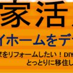とっとり転職&移住休日相談会~空き家活用塾~in東京