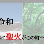 【延期となりました】募集中!!「東京2020オリンピック聖火リレー」ボランティアスタッフ
