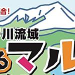 大山山麓・日野川流域~つながるマルシェinえる・もーる~10月17日開催します!