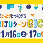 <終了しました>「鳥取県IJUターンBIG相談会」がオンラインで開催されます!!