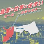 <終了しました>鳥取来楽暮カフェ「鳥取の仕事と住まい~西部の場合~」オンライン移住相談会が開催されます!